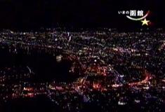 20080904函館.jpg