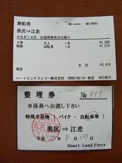 2008.08.19-32