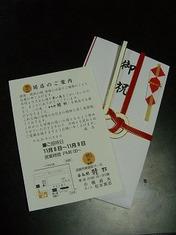 2008.11.08-01