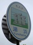yunohama01.jpg